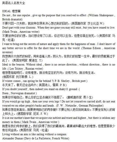简短外国名人名言英文 短的英语名人名言300条