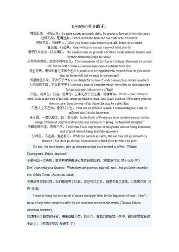 简短外国名人名言英文翻译