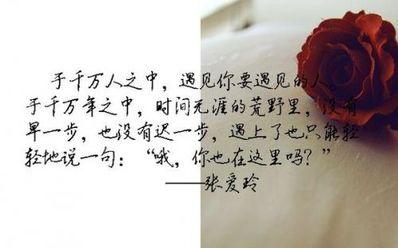 张爱玲语录关于朋友 张爱玲经典语录