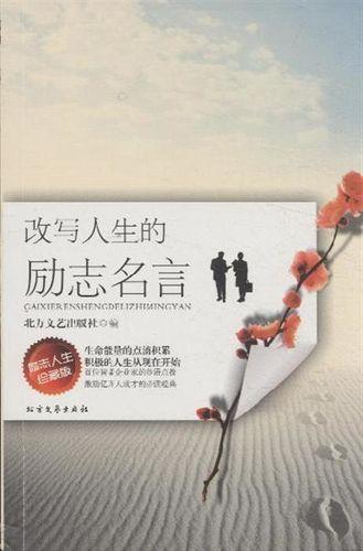 关于北京的励志句子 社会终会淘汰一成不变的人北京地铁励志语录