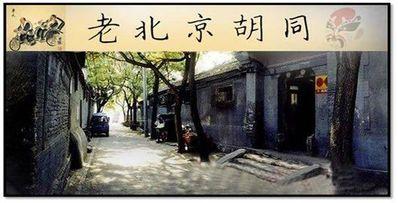 关于北京胡同的句子 描写胡同的句子