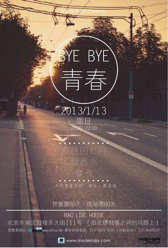 和北京再见的一句话