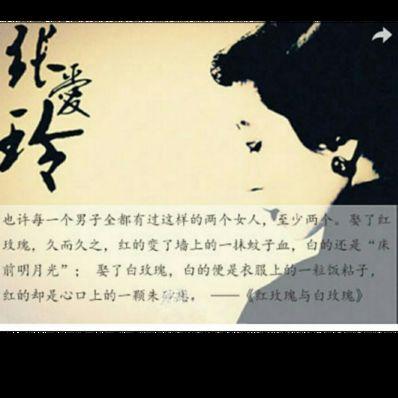 张爱玲代表句子 张爱玲说过的经典话语