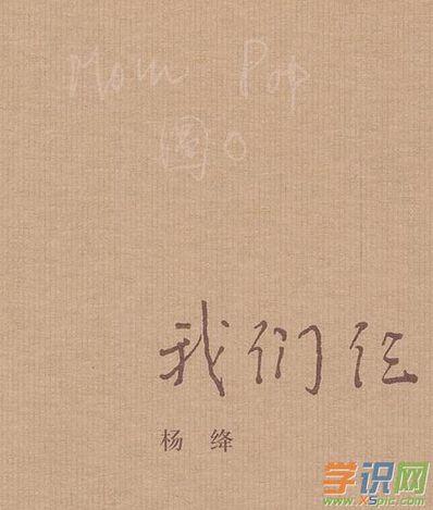 杨绛洗澡经典语录 杨绛先生的经典语录