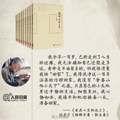 杨绛先生的名言警句 杨绛的十七句名言名句