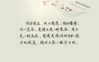 张爱玲经典的爱情句子 张爱玲、经典爱情、伤感语录