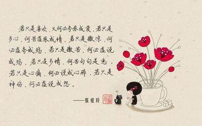 张爱玲爱情经典语录启示 张爱玲爱情经典语录,要最全的。
