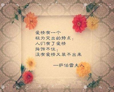 关于感情的名言哲理 求名人说过的爱情哲理名言