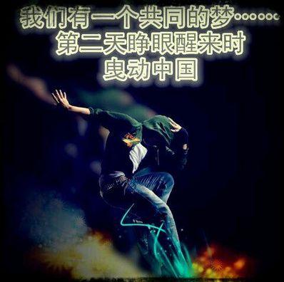 鬼步舞跳得好经典句子 鬼步舞第一句是ohn0的歌曲名字叫什么