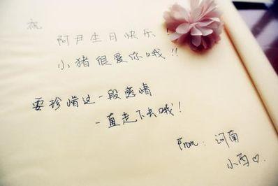 送给闺蜜的话简短文艺八字 闺蜜生日祝福语祝福语含司丝八字以内