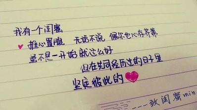 写给闺蜜的话短句 写给闺蜜的句子英文见下面要求