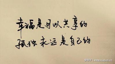 七字孤独句子 七字唯美句子有哪些?