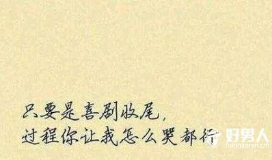 男人四个字说说心情短语 四个字的句子说说心情短语