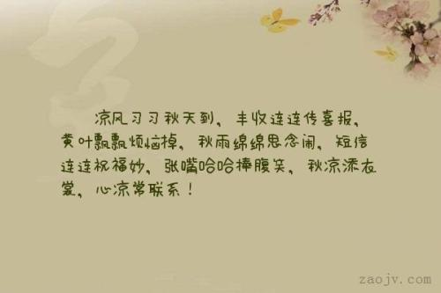 秋天好句子20字 秋天景物的句子20字