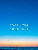 有关蓝色的文艺句子 赞美蓝色的优美语句