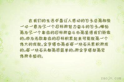 金字开头的优美句子 描写金字的句子