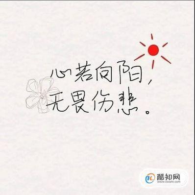 唯美积极乐观的句子 乐观简短唯美的句子有哪些