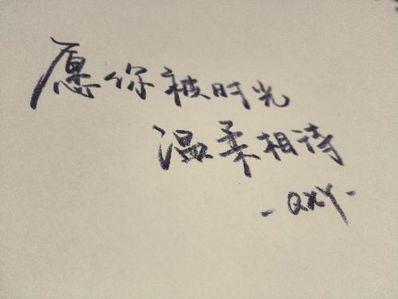温柔了时光的句子 惊艳了时光 温柔了岁月