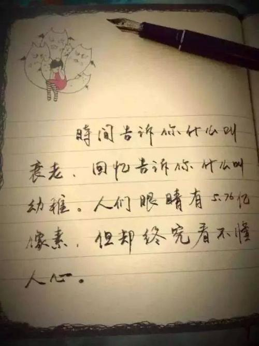 """带心的句子 关于一个""""心""""字的句子"""