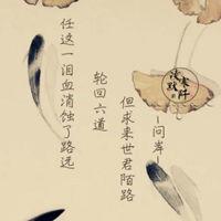 古风且富有诗意的句子 伤感带点诗意还有点古风的句子