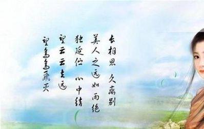 赞美仙女的诗句 形容仙女的古诗词