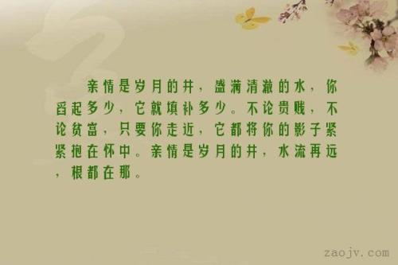 写亲情的唯美句子 描写亲情的12个字的唯美句子有哪些?