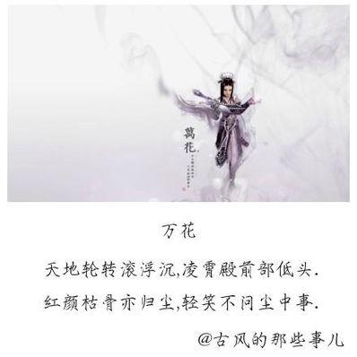 剑三唯美句子