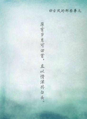 唯美古风表白诗句 唯美的古风句子、、要绝对经典的那种、
