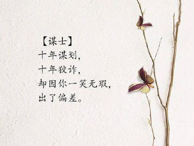 古风含蓄的简短情话 求个古风唯美句子,情话也行,短一点