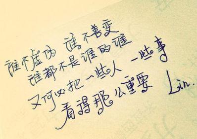 爱情网红语录 林更新前网红女友发表爱情感言?