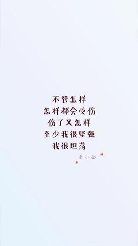 唯美坚强励志的句子 唯美励志的句子简短