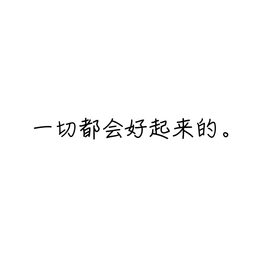 表示一切都会好的句子 优美句子谢谢