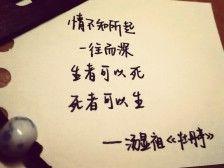 珍惜一个人的古风文艺句子 关于珍惜的古风的句子