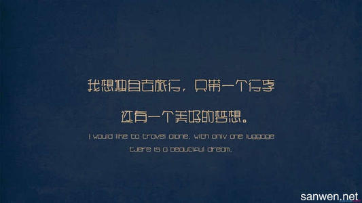 短句大全20以下100句 优美中文句子 三十字以内最好要100句