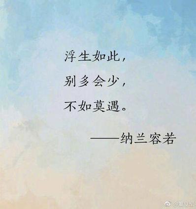 纳兰容若的唯美诗句