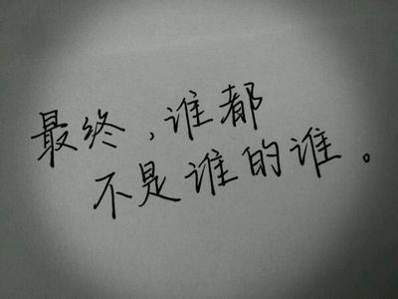 心酸的句子 无奈心酸的句子