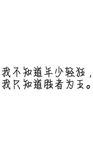 描写渴望美好生活的短句 对未来美好生活渴望的词