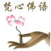关于生死的佛语 求关于生死的佛经