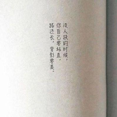 劫后余生的唯美句子 十二字唯美伤感短句