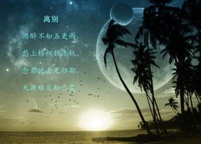"""表达将要离开的诗句 表达""""即将离别不舍""""的古风诗词有哪些?"""