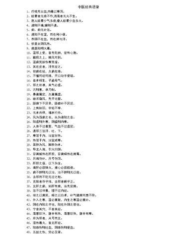 中医经典语录句子 中医的有什么名句?