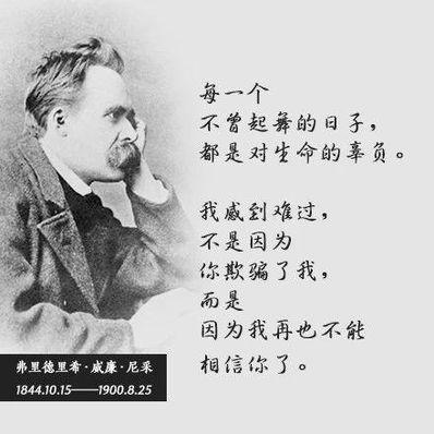 外国哲学诗人经典语录 经典西方哲学家名人名言