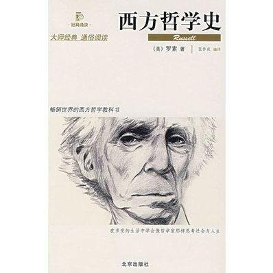 西方哲学史经典语录 <西方哲学史>中的经典语句