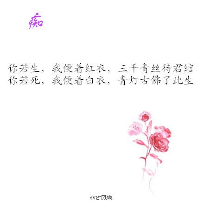 表达爱意古风的句子 表达爱意的古风句子