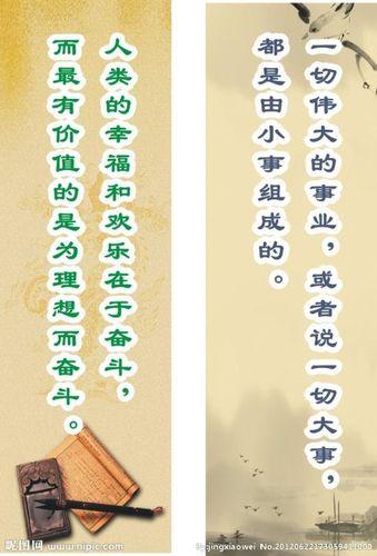 七字真理名言名句 七字名言警句 励志