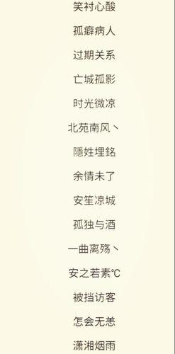 十分押韵的古风句子 押韵的八个字古风句子有哪些?