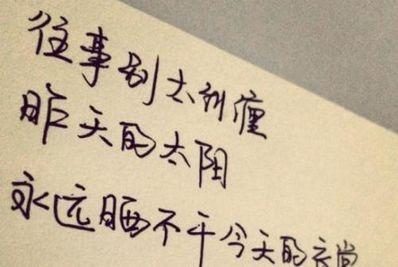 一生很短的感慨句子 一生很短,不要等永远下一句什么说的句子