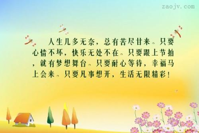 要快乐的生活的诗句 形容向往安静快乐的生活诗句