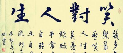 10个字笑对人生的句子 笑对人生乐逍遥的诗句