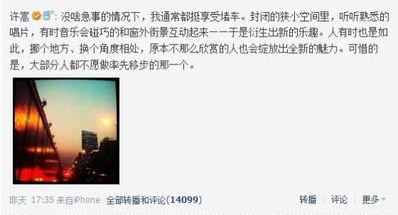 许嵩腾讯微博语录